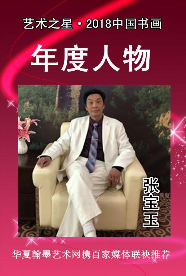 【艺术之星】2018中国书画年度人物—张宝玉