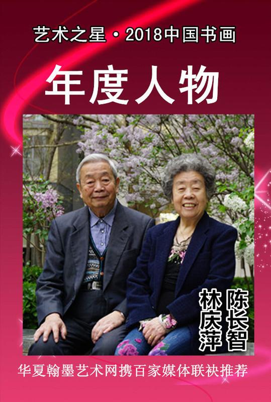 【艺术之星】2018中国书画年度人物—林庆萍、陈长智