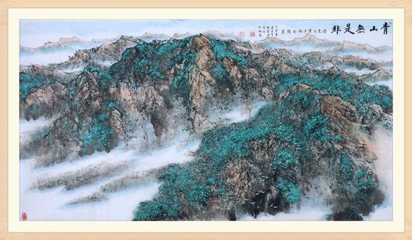 14青山无是非 95.5cm×178.5cm  2007年.jpg