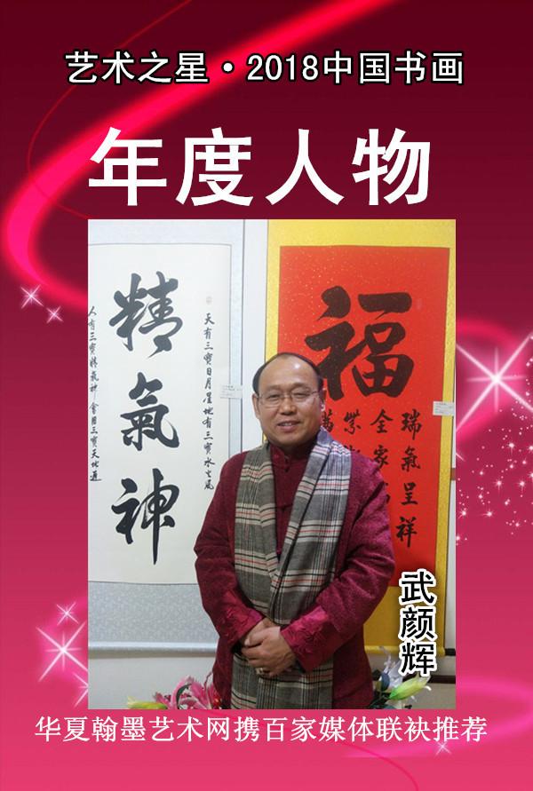 【艺术之星】2018中国书画年度人物—武颜辉