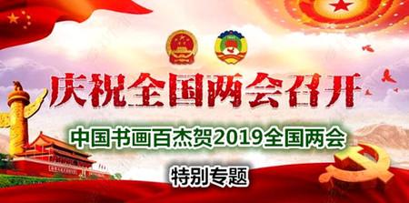 中国书画百杰贺两会.jpg