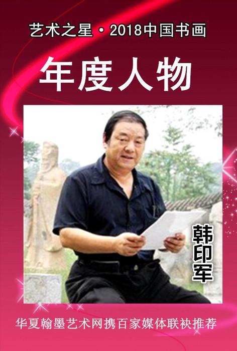 【艺术之星】2018中国书画年度人物—韩印军