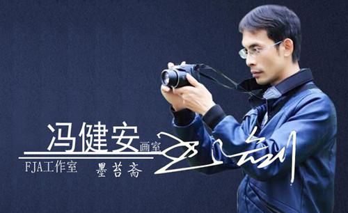 【大国艺术 中外交流】国际艺术名家---冯健安