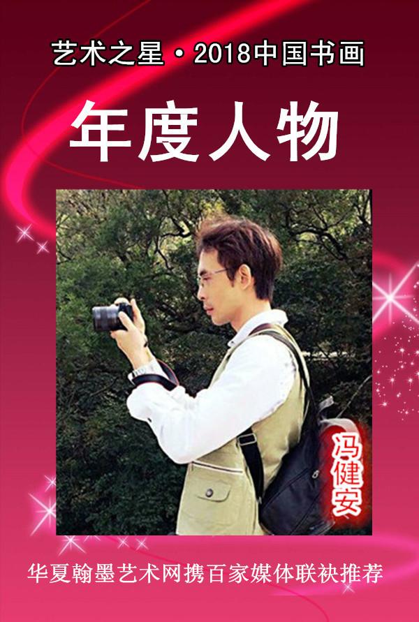【艺术之星】2018中国书画年度人物—冯健安