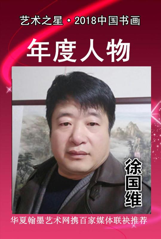 【艺术之星】2018中国书画年度人物—徐国维