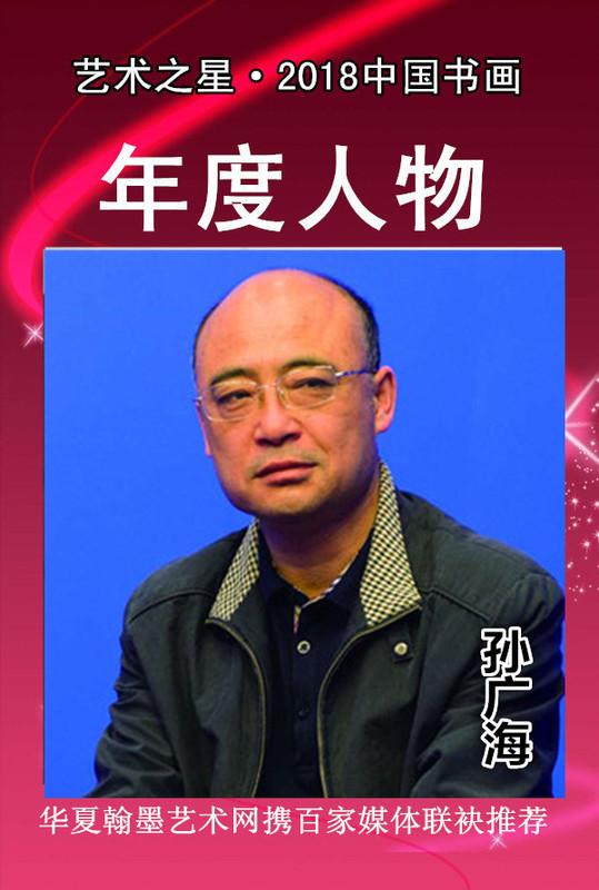 【艺术之星】2018中国书画年度人物—孙广海