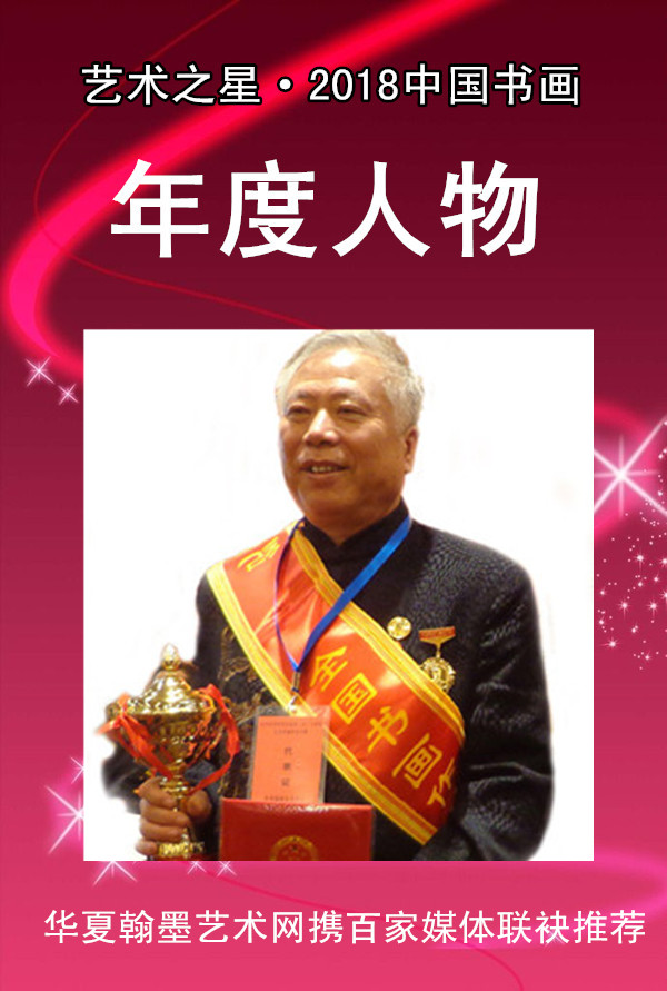 【艺术之星】2018中国书画年度人物—焦念良
