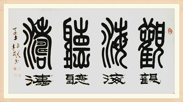 张书凤献礼建国70周年精品展