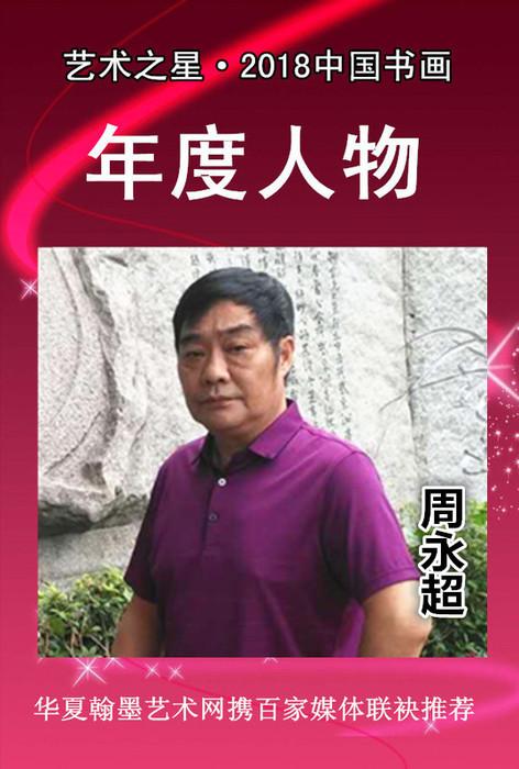 【艺术之星】2018中国书画年度人物—周永超