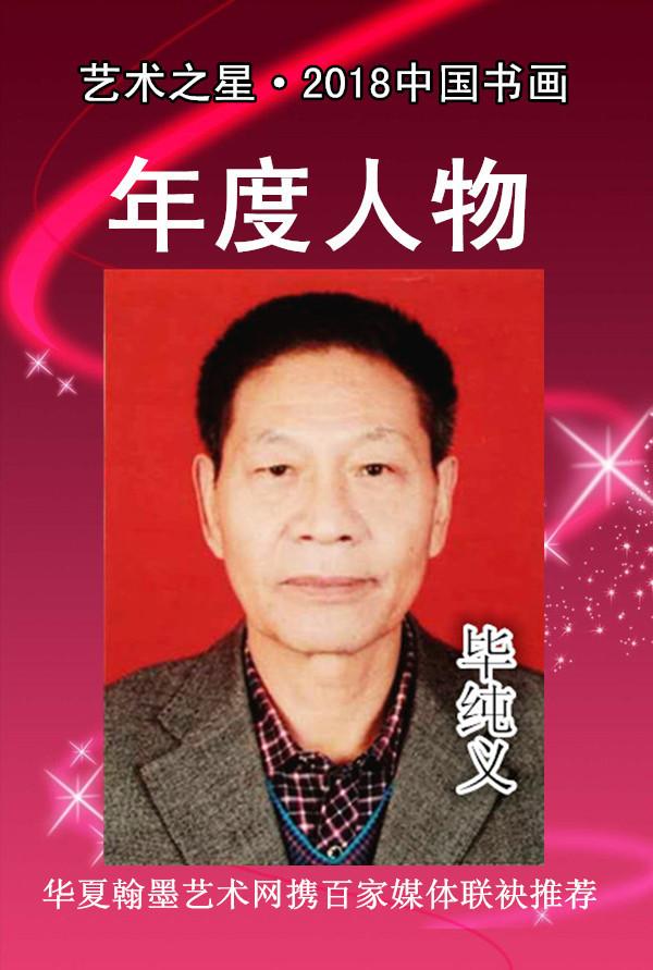 【艺术之星】2018中国书画年度人物—毕纯义