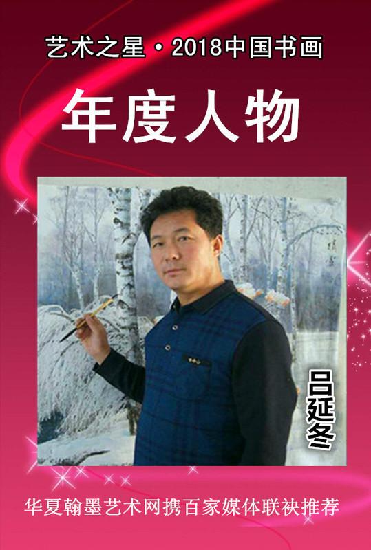 【艺术之星】2018中国书画年度人物—吕延冬