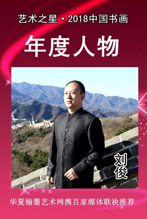 【艺术之星】2018中国书画年度人物—刘俊