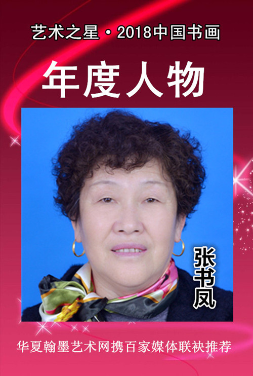 【艺术之星】2018中国书画年度人物—张书凤