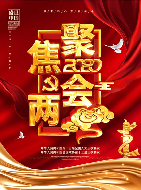 华夏文化传媒【2020全国两会·艺术专刊】入展名单公示!